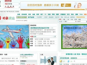 Ming Pao is Innity's Website of the Month!