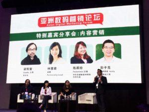亚洲数码营销论坛:内容营销打破时间与空间的限制,改变消费者行为